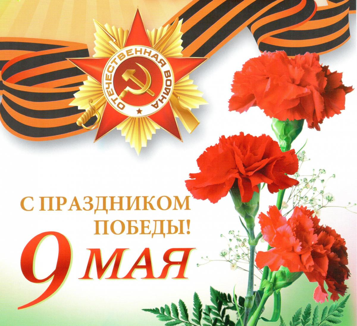 Рисуем открытку с 9 мая